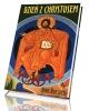 Dzień z Chrystusem - okładka książki