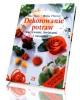 Dekorowanie potraw warzywami, kwiatami - okładka książki