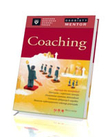 Coaching. Osobisty mentor. Harvard Business School Press