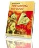 Pieśń słoneczna Róży Bluszcz - okładka książki