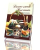 Dawne smaki Kociewia - okładka książki