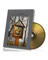 Dlaczego Krzyż? Rozważania ks. Jana Twardowskiego (CD)
