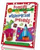 Pomysły na własnoręczne prezenty - okładka książki