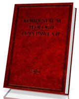 Kompendium teologii Jana Pawła II