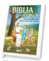 Biblia Młodych. Opowieści ze Starego i Nowego Testamentu