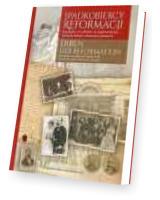 Spadkobiercy Reformacji. Erben der Reformation