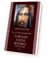 Rzeczy ostateczne człowieka i świata. Eschatologia Kościoła Zachodniego. Nurt protestancki